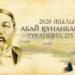 ҰЛЫ КЕМЕҢГЕР - АБАЙ ҚҰНАНБАЕВ